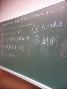 プロット勉強会の様子