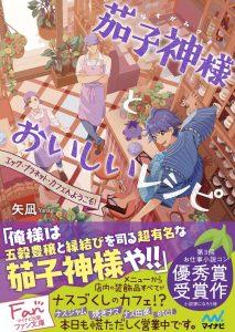 (C)矢凪・おかざきおか・マイナビ出版ファン文庫