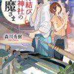 ラノベ作家・森川秀樹さんに創作に関する18の質問/映画ノベライズ『猫侍』でデビュー!