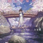 「小説家に一番必要なのはコミュ力!」作家兼編集者の入江 棗さんに創作に関する17の質問