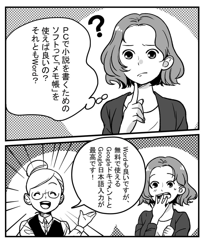 GoogleドキュメントとGoogle日本語入力が最高です!