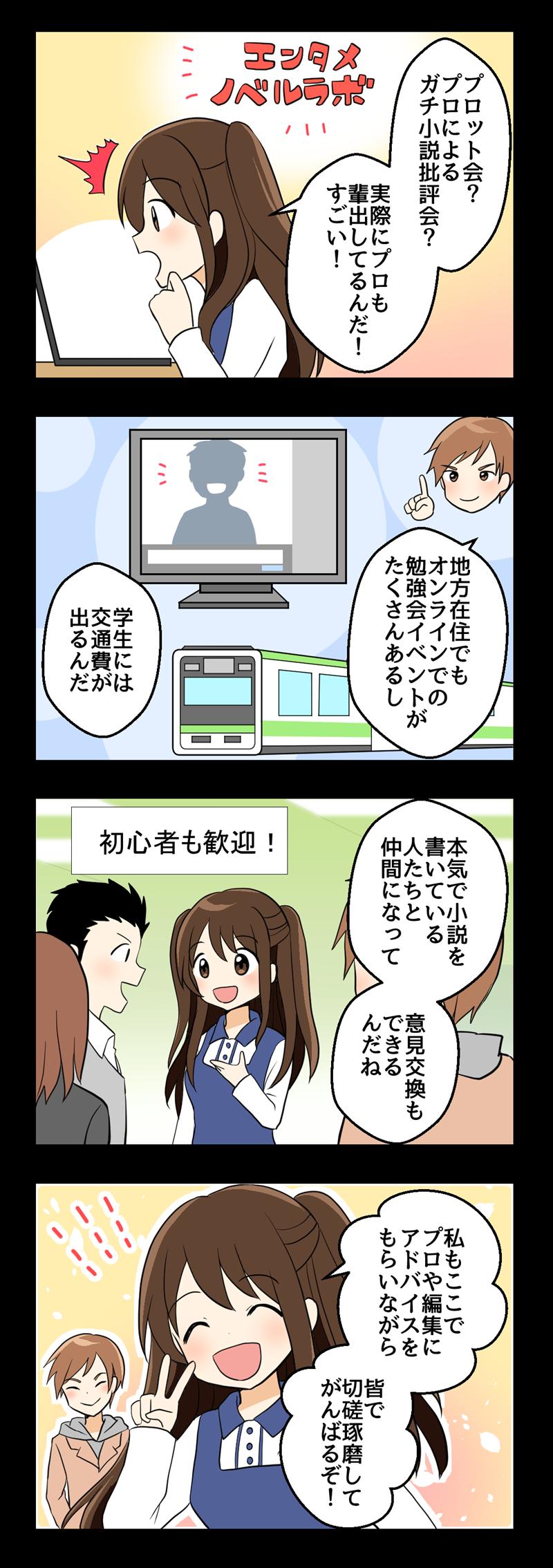エンタメノベルラボの紹介漫画・後編