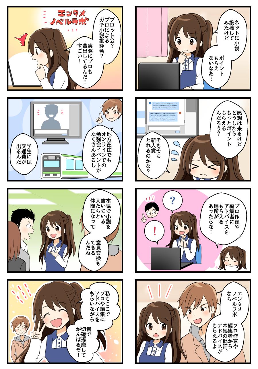 エンタメノベルラボの紹介漫画