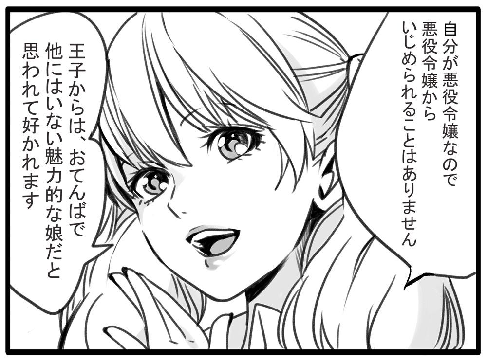 自分が悪役令嬢なので、悪役令嬢からいじめられることはありません。 王子からはおてんばで他にはいない魅力的な娘だと思われて好かれます。