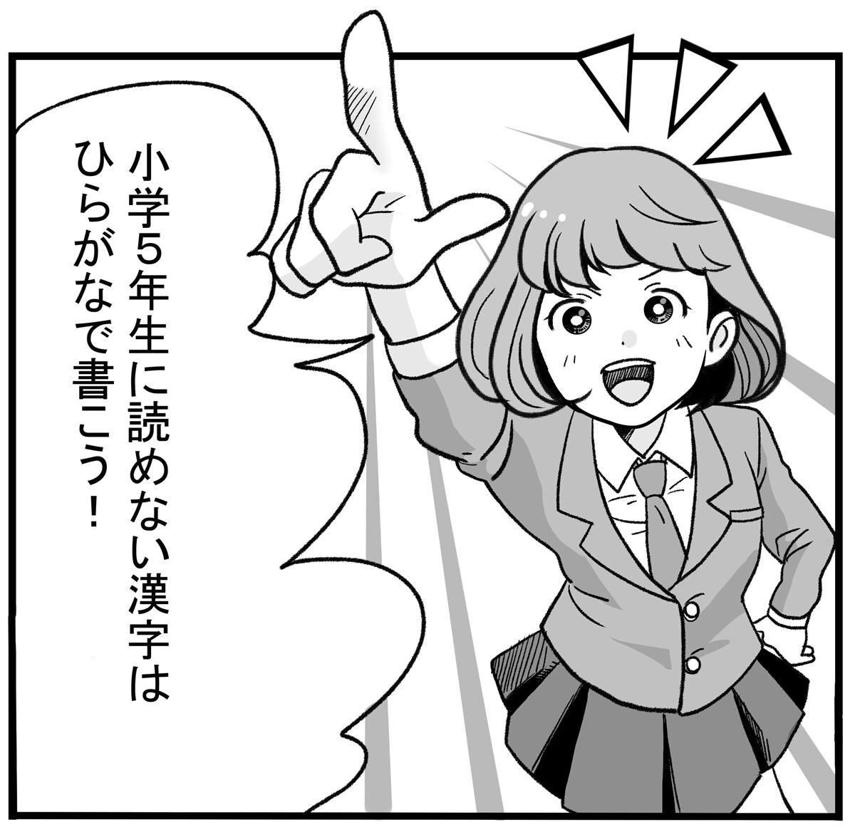 小説の書き方講座。小学5年生に読めない漢字はひらがなで書こう!