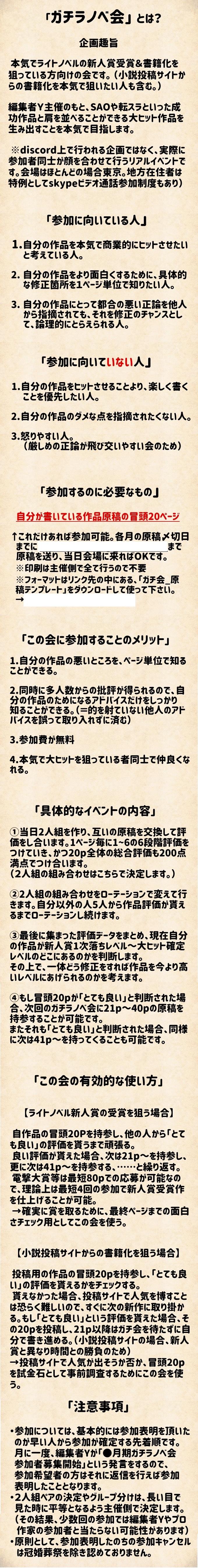 ガチラノベ勉強会の詳細
