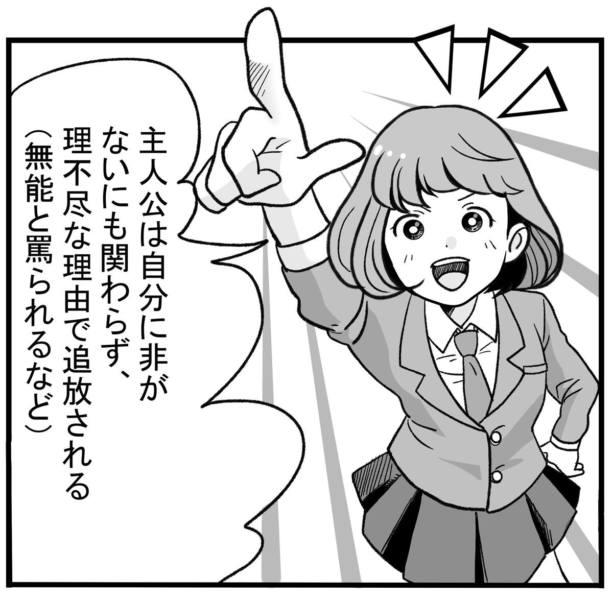 まぁ 小説 ざ
