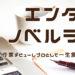 6名定員の編集者によるガチ小説批評会が行われています。