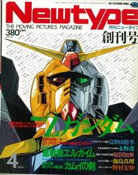 『月刊ニュータイプ』(Newtype)創刊号表紙